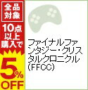 【中古】GC 【GBAケーブル同梱】ファイナルファンタジー・クリスタルクロニクル