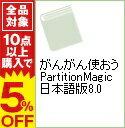 【中古】がんがん使おうPartitionMagic日本語版8.0 / PartitionMagic研究会