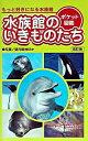 【中古】水族館のいきものたち / 望月昭伸