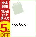 【中古】Flex tools 3/ JCN