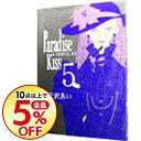 【中古】Paradise Kiss 5/ 矢沢あい