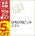 【中古】ぴちぴちピッチ 2/ 花森ぴんく