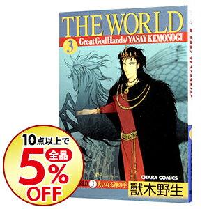 中古THEWORLD3/獣木野生ボーイズラブコミック