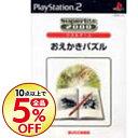 【中古】PS2 おえかきパズル SuperLite2000パズル