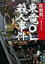 【中古】東電OL殺人事件 / 佐野真一