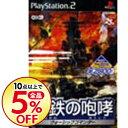 【中古】PS2 鋼鉄の咆哮 ウォーシップコマンダー KOEI The Best
