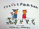 【中古】ぐりとぐらとすみれちゃん / 山脇百合子...