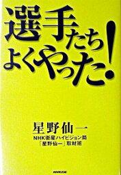 【中古】選手たちよくやった! / 星野仙一/NHK衛星ハイビジョン局「星野仙一」取材班
