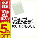 【中古】『王様のブランチ』姫の激安お買いものBOOK / 講談社