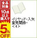 图书, 杂志, 漫画 - 【中古】イリヤッド−入矢堂見聞録− 4/ 魚戸おさむ