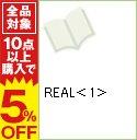 【中古】REAL 1/ 安南友香子 ボーイズラブコミック