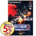 【中古】PS2 鋼鉄の咆哮2 ウォーシップコマンダー