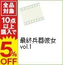 【中古】【ブックレット付】最終兵器彼女 vol.1 / 加瀬...