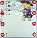 【中古】豆腐小僧双六道中ふりだし−本朝妖怪盛衰録− / 京極夏彦