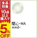 【中古】間心−MA mind− / 関智一...