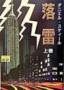 【中古】落雷 上/ ダニエル・スティール