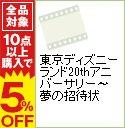 【中古】東京ディズニーランド20thアニバーサリー−夢の招待状 / その他