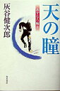 【中古】天の瞳-あすなろ編- 2/ 灰谷健次郎