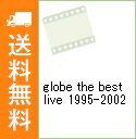 【中古】globe the best live 1995−2002 / globe【出演】