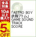 【中古】「ASTRO BOY 鉄腕アトム」GAME SOUND TRACK SCORE / ゲーム