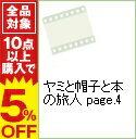 【中古】ヤミと帽子と本の旅人 page.4 / 山口祐司【監督】