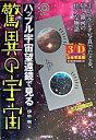 【中古】ハッブル宇宙望遠鏡で見る驚異の宇宙 / 伊中 明