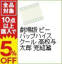 【中古】劇場版 ビーバップハイスクール 高校与太郎 完結篇 / 那須博之【監督】