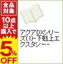 【中古】アクアDXシリーズ(1)-下剋上エクスタシー- / アンソロジー