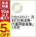 【中古】ひかりのくに 月刊「日常保育・行事用音楽集」7月号 / 児童