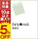 【中古】Girly★rock mini / 大森克己