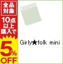 【中古】Girly★folk mini / 高橋 ヨーコ