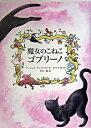 【中古】魔女のこねこゴブリーノ / アーシュラ・ウィリアムズ