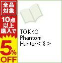 【中古】TOKKO Phantom Hunter 3/ 藤沢とおる