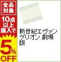 【中古】【2DVD】新世紀エヴァンゲリオン 劇場版 / アニ...