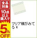 【中古】マリア様がみてる 4 / ユキヒロマツシタ【監督】