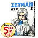 【中古】ZETMAN 3/ 桂正和