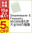 【中古】Dreamweaver & Fireworks MX2004逆引き大全560の極意 / 金城 俊哉