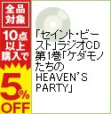 【中古】「セイント・ビースト」ラジオCD 第1巻「ケダモノたちのHEAVEN'S PARTY」 / アニメ
