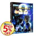【中古】FINAL FANTASY X アルティマニアオメガ / スクウェア・エニックス