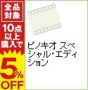 【中古】ピノキオ スペシャル・エディション / ベン・シャープスティーン【監督】