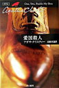 【中古】愛国殺人−クリスティー文庫− (ポアロシリーズ19) / アガサ クリスティー
