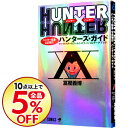 【中古】HUNTER×HUNTER ハンター協会公式発行 ハンターズ・ガイド / 冨樫義博
