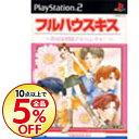 【中古】PS2 フルハウスキス