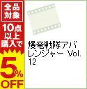 【中古】爆竜戦隊アバレンジャー Vol.12 / 西興一朗