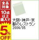 【中古】大阪・神戸・京都のレストラン 2004/05 / 賃貸住宅ニュース社