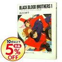 【中古】BLACK BLOOD BROTHERS(1)-ブラック・ブラッド・ブラザーズ兄弟上陸- / あざの耕平
