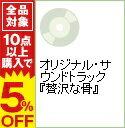 【中古】オリジナル・サウンドトラック 『贅沢な骨』 / 邦画