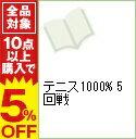 【中古】テニス1000% 5回戦 / アンソロジー