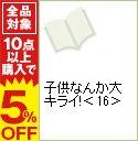 【中古】子供なんか大キライ! 16/ 井上きみどり