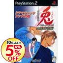 【中古】PS2 兎−野生の闘牌 THE ARCADE 山城麻雀編−